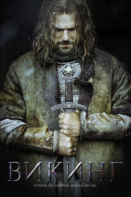 viking2016