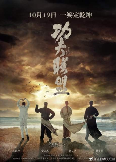 Kung Fu League.jpg